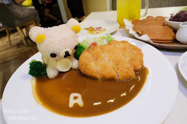 Rilakkuma Café 拉拉熊咖啡廳(台北店)