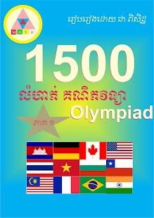 1500 Mathematical Olympiad I (គណិត) - náhled