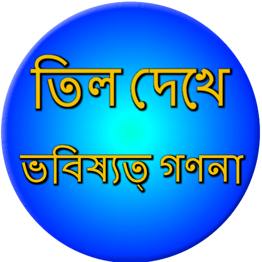 Mole meaning on body Bangla - Apps on Google Play