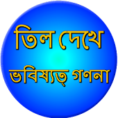 Mole meaning on body Bangla