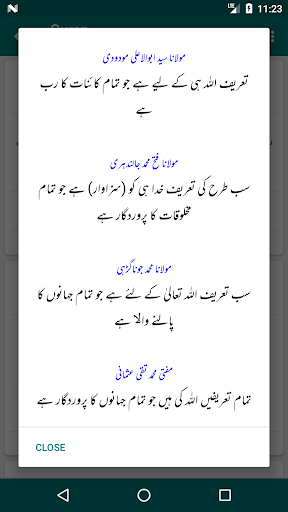 Quran Word By Word & Urdu Translations screenshots 4