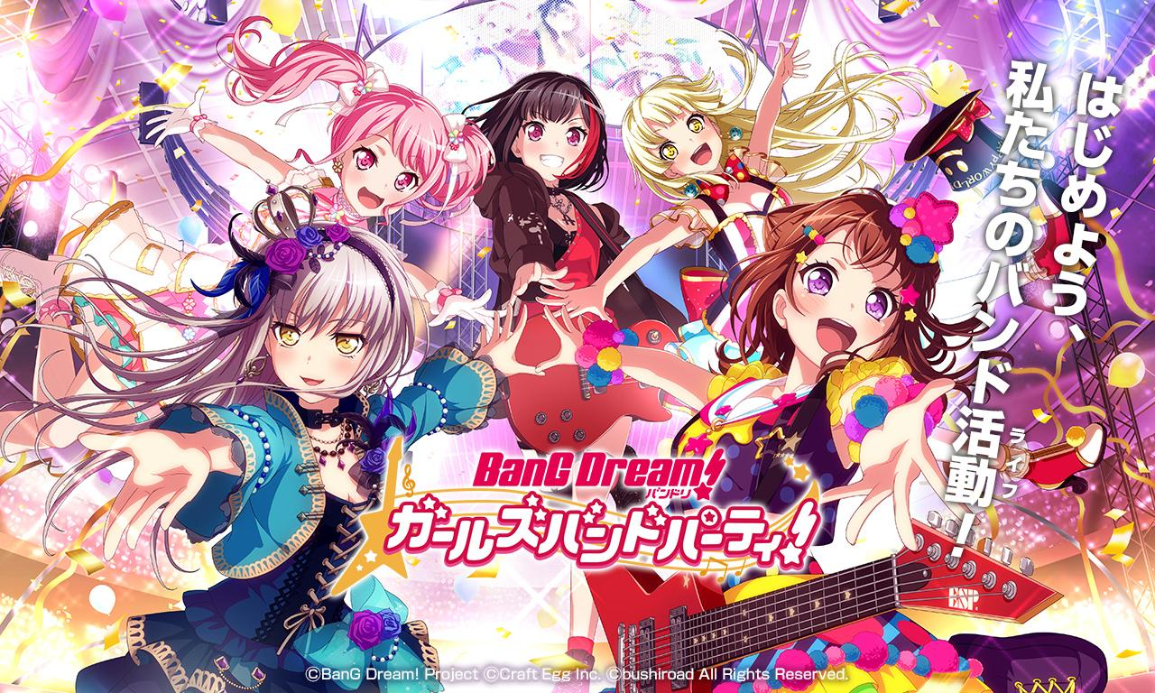 BanG Dream Girls Band Party! (JP) v1.14.1 Mod