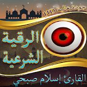 الرقية الشرعية للقارئ إسلام صبحي بدون نت APK