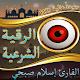 الرقية الشرعية للقارئ إسلام صبحي بدون نت Download on Windows