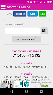ตรวจหวย QRCode- screenshot thumbnail