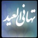 تهاني العيد - (رسائل العيد) icon