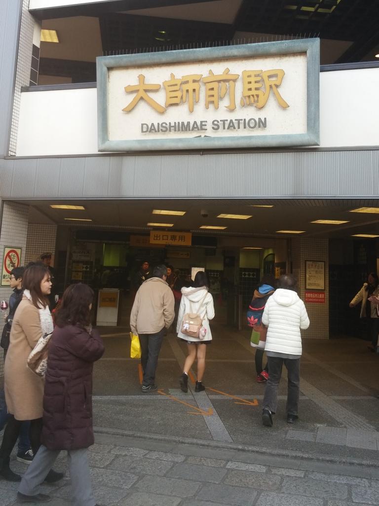 足立区民ご用達、西新井大師で初詣。