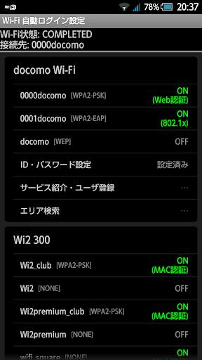 Wi-Fi Auto-connect screenshot
