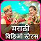 मराठी विडिओ स्टेटस - Marathi Short Video Status Download on Windows