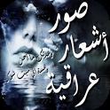 صور أشعار عراقية icon