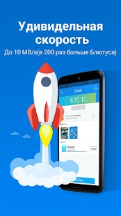 SHAREit - Поделиться Файлами Screenshot