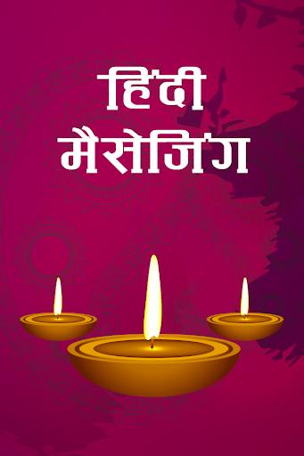 Hindi SMS KI Duniya