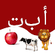 Download Easy Arabic Learning For PC Windows and Mac