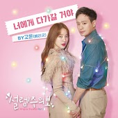 Love Alert OST Part.2