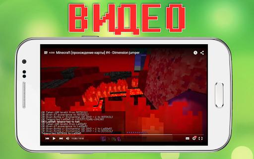 Видео прохождение Майнкрафт
