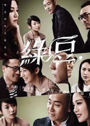 Margaret & David: Green Bean Hong Kong Web Drama