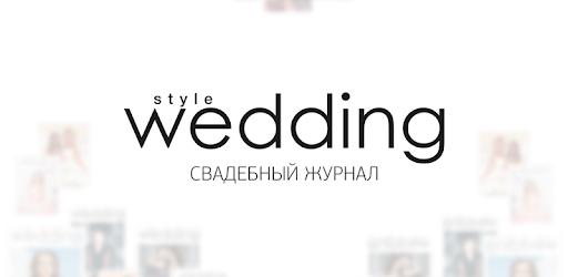 Свадебный журнал <b>Style</b> Wedding - Izinhlelo zokusebenza ku ...