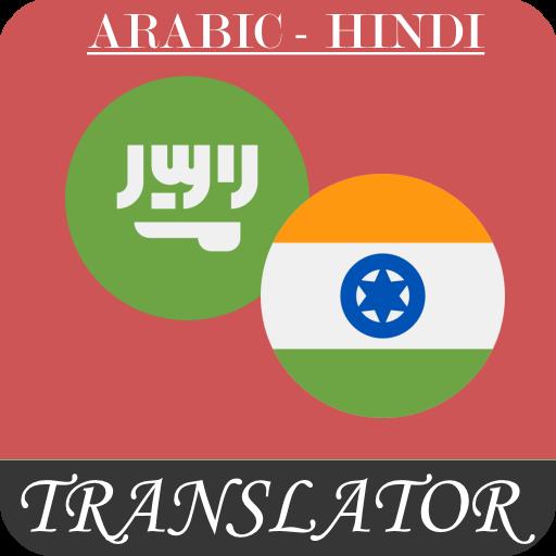 Arabic-Hindi Translator - Apps on Google Play