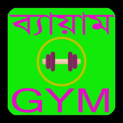 ব্যায়াম (GYM)