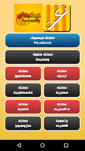 نكت screenshot 0