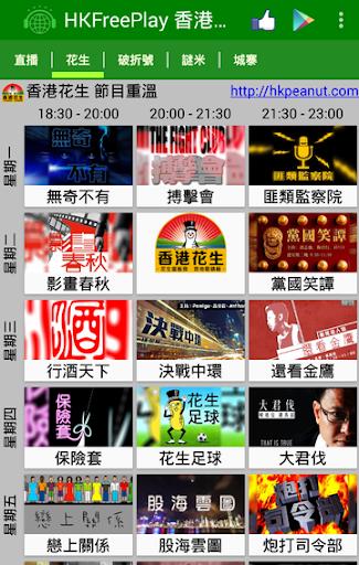 HKFreePlay 香港免費網台 花生 謎米 城寨