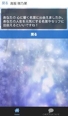 名言for ラブライブ! スピーチ、営業等の雑談のネタに!のおすすめ画像2