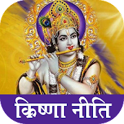 Krishna Niti