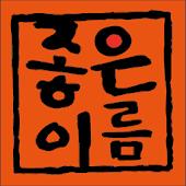 좋은이름닷컴 작명, 감명, 개명, 이름풀이 정보제공앱