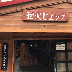 【日本麺紀行】これぞ天空のラーメン!標高2300メートルで味わう絶品のラーメン / 長野県松本市安曇の「涸沢ヒュッテ」