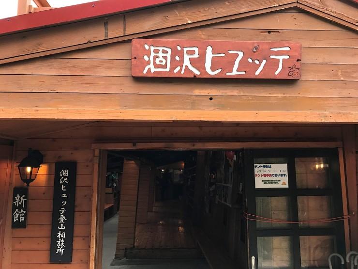 【山小屋グルメ】標高2300メートルで味わう絶品のおでんと最高の景色 / 長野県松本市安曇の「涸沢(からさわ)ヒュッテ」