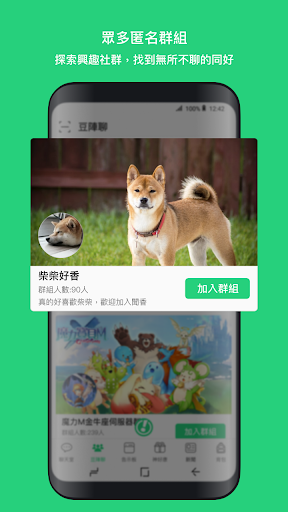 beanfun! screenshots 1
