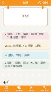 台大補習班-英文智慧王 - náhled