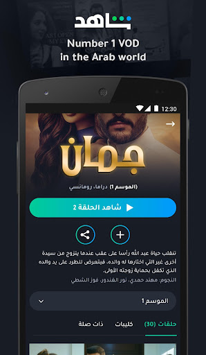 SHAHID 5.4.2 screenshots 2