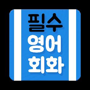 [무료] 필수 영어회화 자동암기 생활영어!