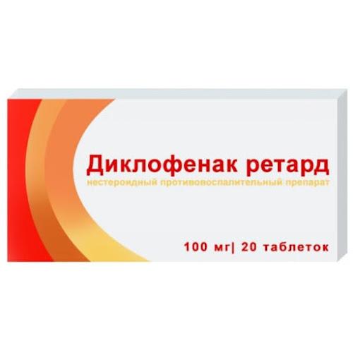 Диклофенак ретард таб.пролонг. п/к/о. 100мг №20