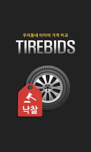 타이어비즈 TIREBIDS