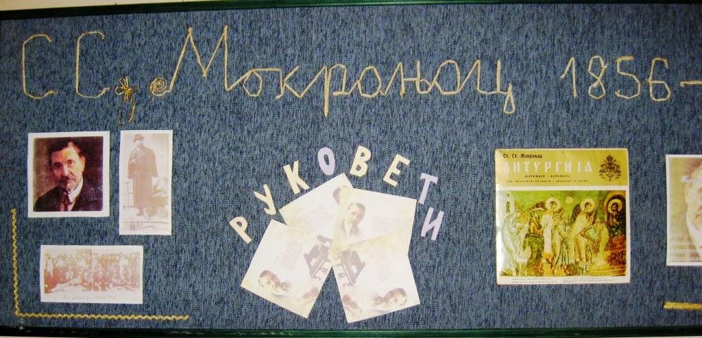 Photo: 100 година од смрти Мокрањца