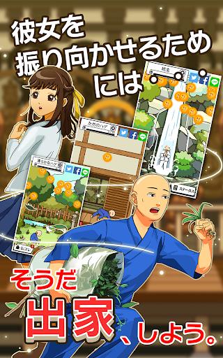 無料休闲Appの出家なう。~金色のおっさんと仏の秘め事~ 記事Game