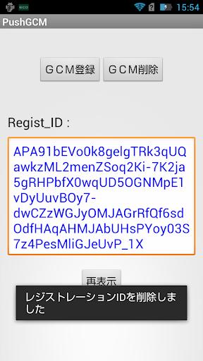 PushGCMu30c6u30b9u30c8 1.05 Windows u7528 5