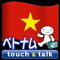 指さし会話 ベトナム ベトナム語 touch&talk icon