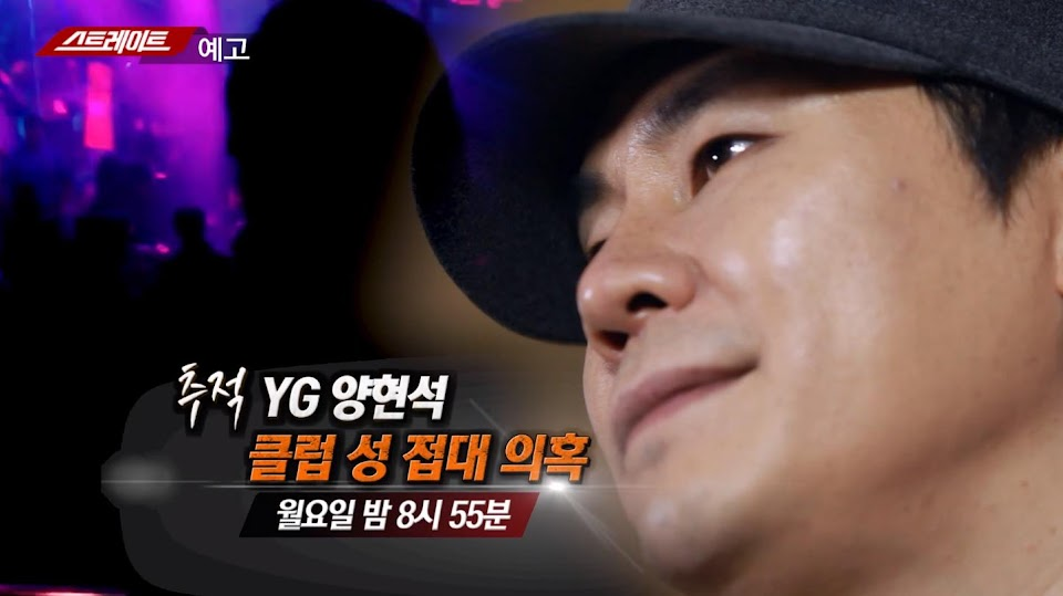 yg sexual favors
