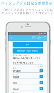 Download オレだけの酒日記(酒記録・酒レビュー・食レポ) For PC Windows and Mac apk screenshot 4