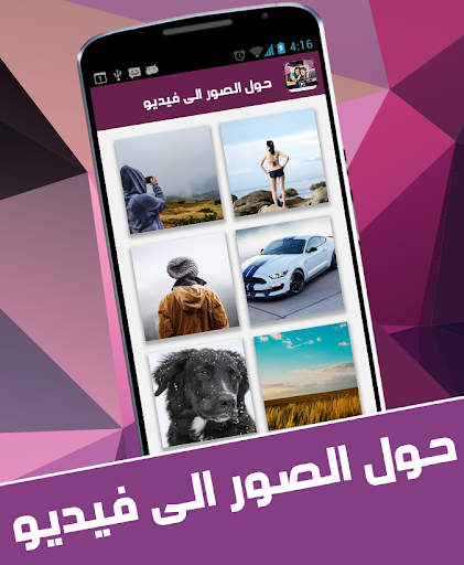 攝影必備免費app推薦|تحويل الصور الى فيديو 2016線上免付費app下載|3C達人阿輝的APP