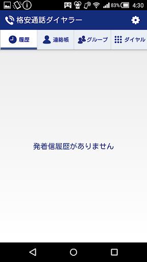 u683cu5b89u901au8a71u30c0u30a4u30e4u30e9u30fc 1.0.9 Windows u7528 1