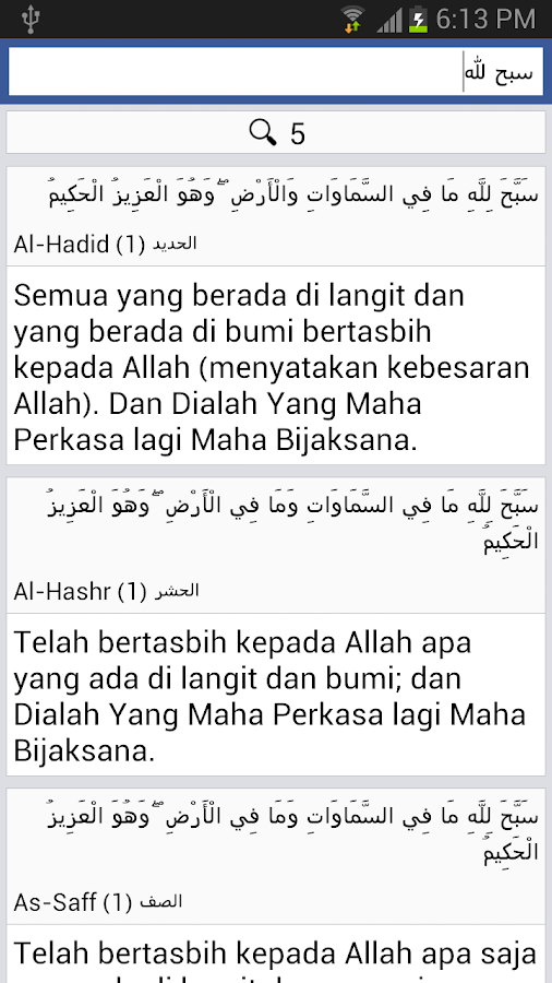 Quran - Indonesia- screenshot