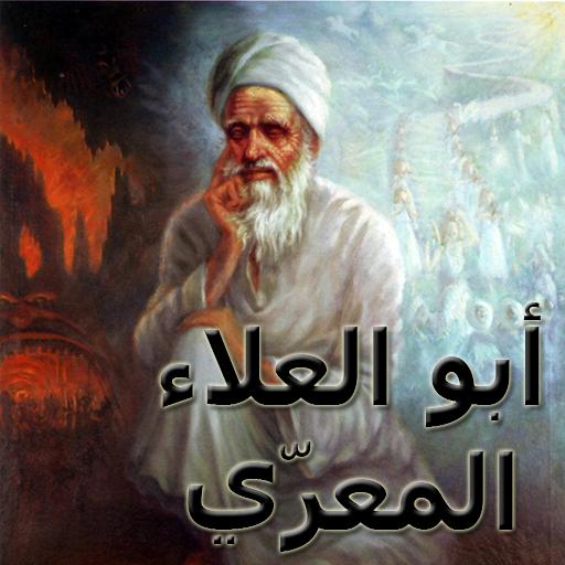 أبو العلاء المعرّي