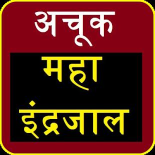 महा इंद्रजाल हिंदी | 100 % रिजल्ट | Maha Indrajal - náhled