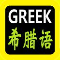 希腊語聖經 Greek Audio Bible icon