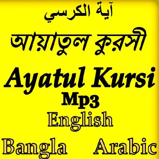 আয়াতুল কুরসি - Ayatul Kursi