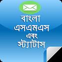 বাংলা এসএমএস icon